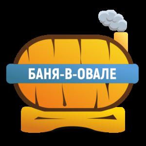 Баня-в-Овале® СТАРТ