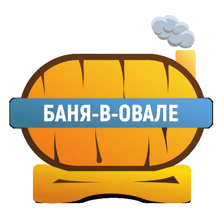 Баня-в-Овале® - КЛАССИК