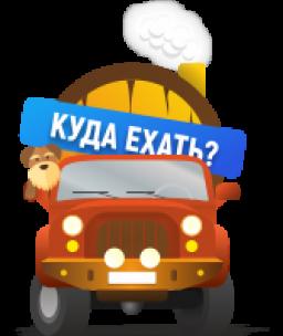 Куда ехать