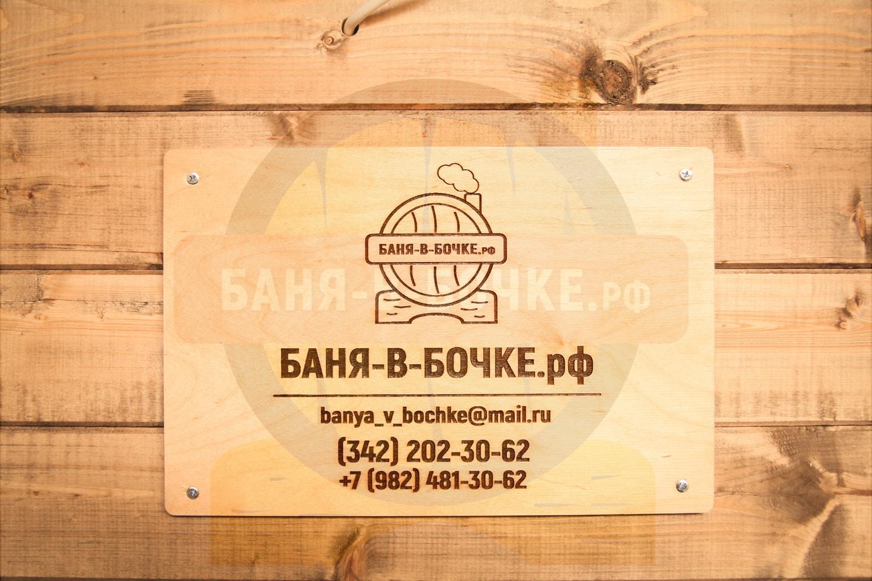 Оригинальная табличка Баня-в-Бочке установленная на каждой бане